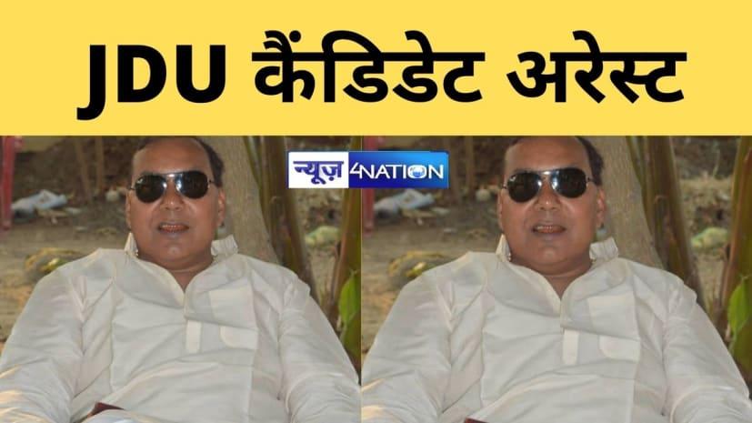 पैसे बांटते विधायक बोगो सिंह गिरफ्तार,बीती रात पुलिस ने कर लिया अरेस्ट...