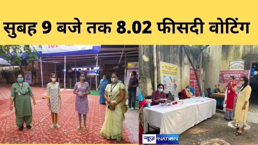 बिहार में सुबह 9 बजे तक कितना फीसदी हुआ मतदान,जानिए....