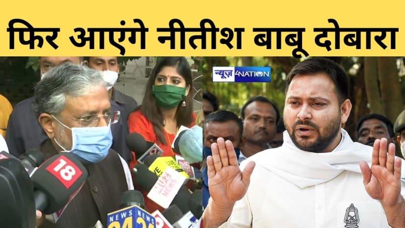 सुशील मोदी का तेजस्वी पर बड़ा अटैक,बिहार में नहीं चलेगा फर्जीवाड़ा,फिर आएंगे नीतीश बाबू दोबारा....