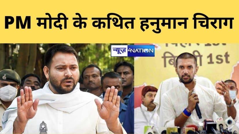 प्रधानमंत्री मोदी जिसे भ्रष्टाचार का राजकुमार बता रहे, ....तो PM के 'कथित' हनुमान चिराग पासवान उन्हें मदद पहुंचा रहे