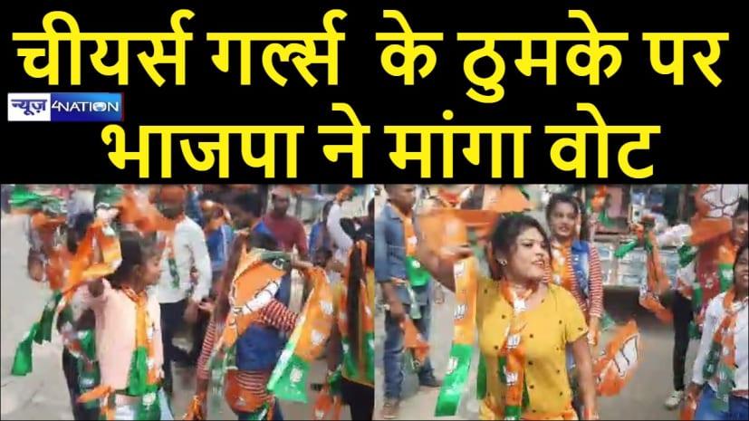 नरकटियागंज सड़कों पर ठुमके लगाकर चीयर्स गर्ल्स ने भाजपा प्रत्याशी रश्मि वर्मा के पक्ष में वोट करने की अपील की