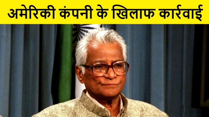 बिहार के इस धाकड़ और कद्दावर नेता के कारण कोका कोला को भारत छोड़ना पड़ा, पढ़िए पूरी खबर
