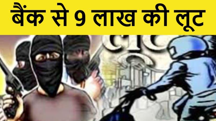 बिग ब्रेकिंग: आरा के दक्षिण बिहार ग्रामीण बैंक से 9 लाख की लूट ....जांच में जुटी पुलिस...