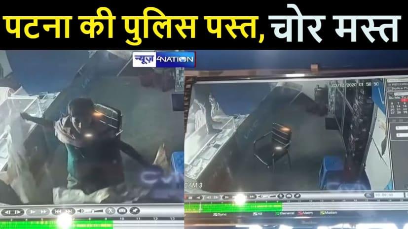 पटना में मोबाइल दुकान से 12 लाख की चोरी, हेडफोन चार्जर तक ले गए चोर, सीसीटीवी कैमरे में कैद हुई वारदात...!