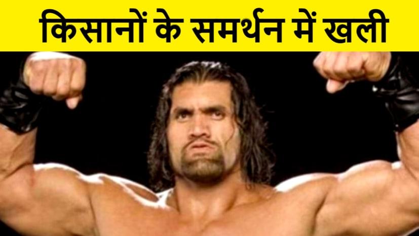 किसानों के समर्थन में दिल्ली जाकर धरना देंगे खली, कहा जल्द मांगे पूरी करें सरकार