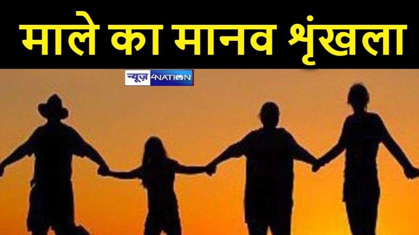 किसान आंदोलन को समर्थन देने के लिए बिहार में बनेगा 'मानव शृंखला', तैयारी शुरू