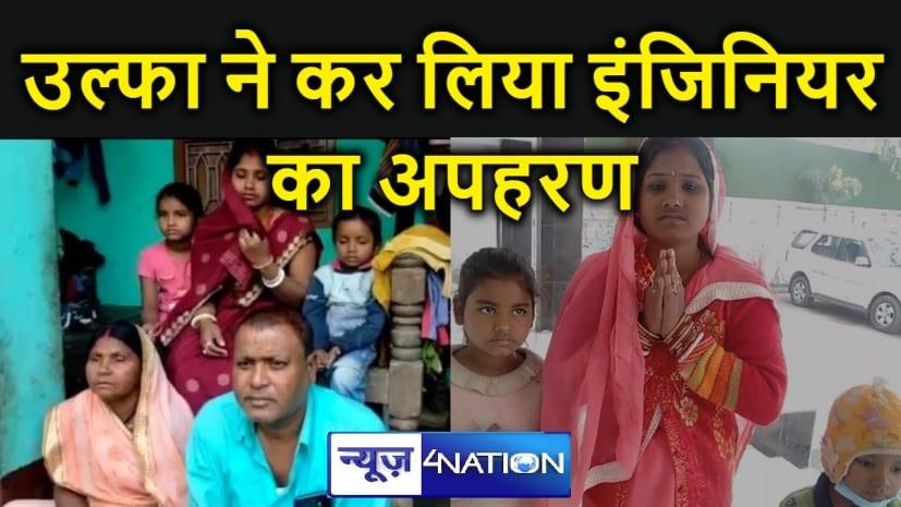 अरुणाचल प्रदेश में समस्तीपुर के युवक का अपहरण, इस प्रतिबंधित उग्रवादी ने दिया घटना को अंजाम, रिहाई के लिए लगा रहे हैं मदद की गुहार