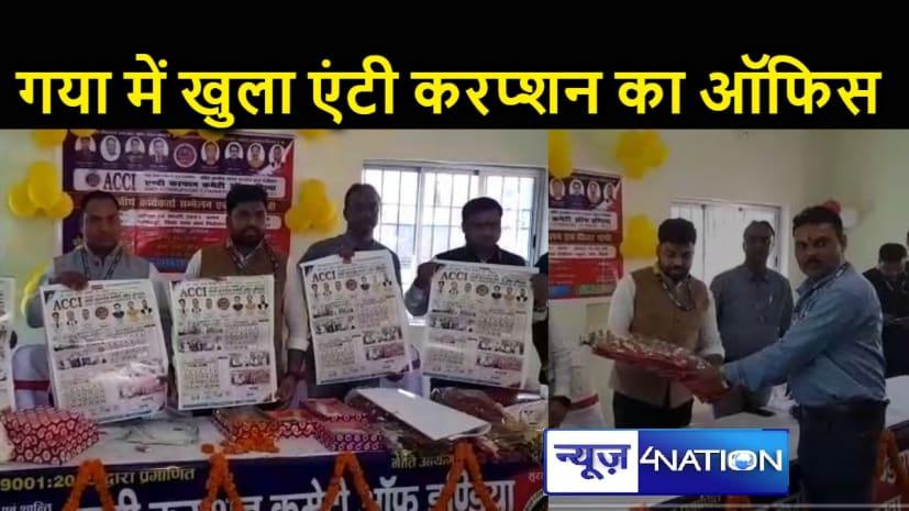 एंटी करप्शन कमेटी ऑफ इंडिया का गया में खुला बिहार का पहला कार्यालय, भ्रष्टाचार पर रखेगी नजर