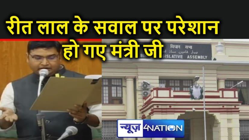 बाहुबली विधायक के सवाल पर फंस गए मंत्री जी, हड़बड़ी में वित्तीय वर्ष ही गलत बोल गए,मुस्कुराने लगे सदस्य