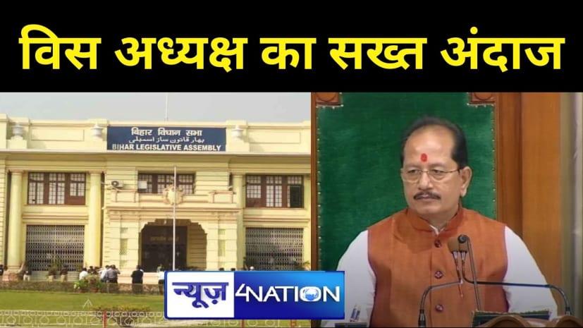 बिहार विधानसभा अध्यक्ष ने सदन में 'मंत्रियों' की ले ली क्लास, कहा-आगे से ऐसा नहीं होना चाहिये