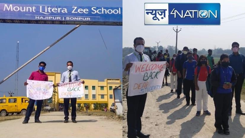 माउंट लिट्रा जी विद्यालय हाजीपुर सोनपुर में कोरोना वायरस के बाद क्लास 1 से 11 तक की पढ़ाई शुरू