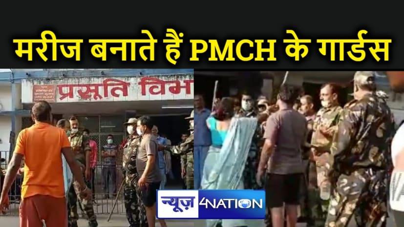 PMCH में तैनात सिक्योरिटी गार्डस पर मारपीट का आरोप, मृतक के परिजनों ने कहा कि महिलाओं तक को डंडे से पिटा