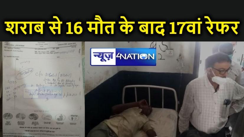 16 की मौत के बाद 17वां मरीज पटना रेफर, डॉक्टर ने की अल्कोहल की पुष्टि, अब क्या कहेंगे जिले के अधिकारी