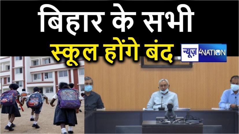 बिहार में 12 अप्रैल तक स्कूल बंद, क्राइसिस मैनेजमेंट ग्रुप ने लिया निर्णय