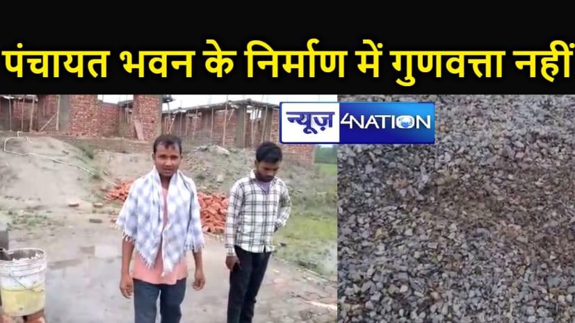 BIHAR : पंचायत भवन निर्माण में हो रहा घटिया सामग्री का इस्तेमाल, ग्रामीणों ने प्रशासन और ठेकेदार के काम पर उठाए सवाल