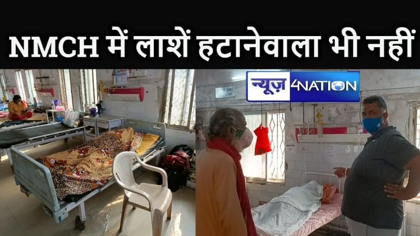 BIHAR CORONA NEWS : NMCH को कब्रगाह बनाने पर तुले हैं नीतीश कुमार, कई दिनों से लाशें पड़ी होने के बाद भी कोई देखनेवाला नहीं