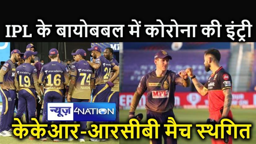 IPL : आइपीएल में कोरोना ने शुरू की गेंदबाजी, केकेआर के दो खिलाड़ी हुए आउट, आज होनेवाला मैच किया गया स्थगित