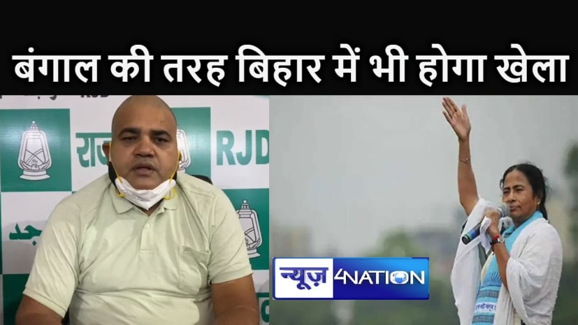 BIHAR : बंगाल के खेला को बिहार में विस्तारीकरण करेगा राजद, पार्टी ने शुरू कर दी तैयारी