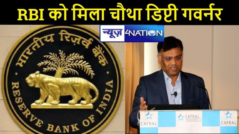 NATIONAL NEWS: टी रविशंकर को मिली भारतीय रिजर्व बैंक में अहम जिम्मेदारी, बनाए गए चौथे डिप्टी गवर्नर