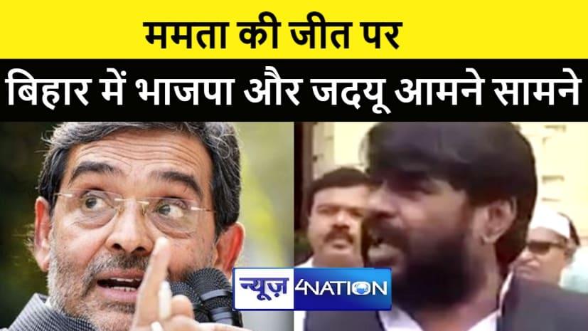 "उपेन्द्र कुशवाहा के ""चक्रव्यूह"" वाले बयान पर भाजपा ने दी कड़ी प्रतिक्रिया, कहा बीजेपी सीधी साधी पार्टी"