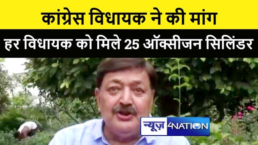 बिहार के हर विधायक को मिले 25 ऑक्सीजन सिलिंडर, कांग्रेस विधानमंडल दल के नेता अजीत शर्मा ने की मांग