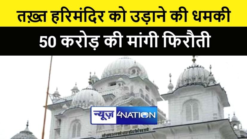 पटना साहिब गुरुद्वारा और बाललीला से मांगी 50 करोड़ की फिरौती, नहीं देने पर उड़ाने की मिली धमकी
