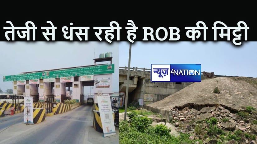 BIHAR NEWS : पटना बख्तियारपुर टॉल प्लाजा के आरओबी के पास हो रही मिट्टी कटाव, कभी भी हो सकता है बड़ा हादसा