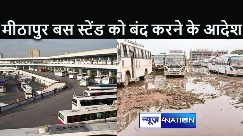 शिफ्टिंग की तैयारी शुरू! 15 जुलाई के बाद खत्म हो जाएगा मीठापुर बस स्टेंड का अस्तित्व, सरकार ने नए टर्मिनल को पूरी तरह से शुरू करने के दिए निर्देश