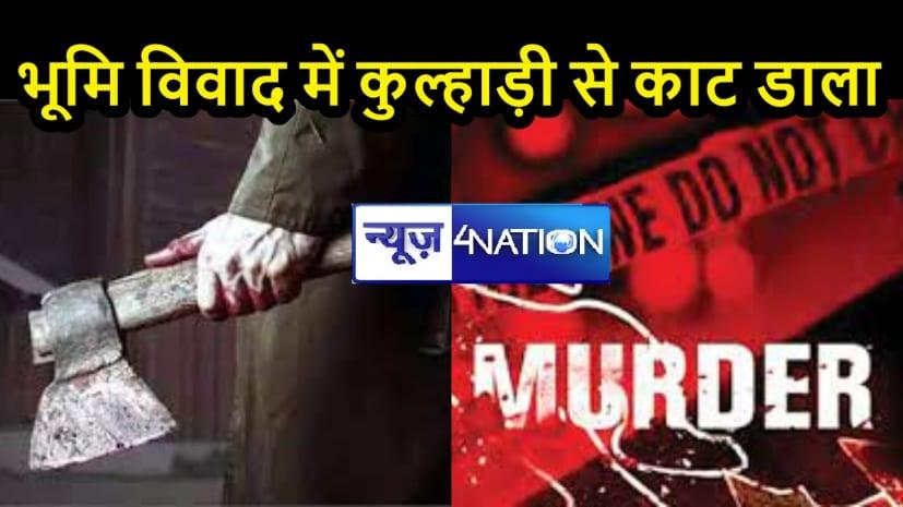 BIHAR CRIME: जमीनी विवाद में पाटीदारों के बीच खूनी खेल, कुल्हाड़ी से काटकर शख्स की हत्या, 4 अन्य घायल