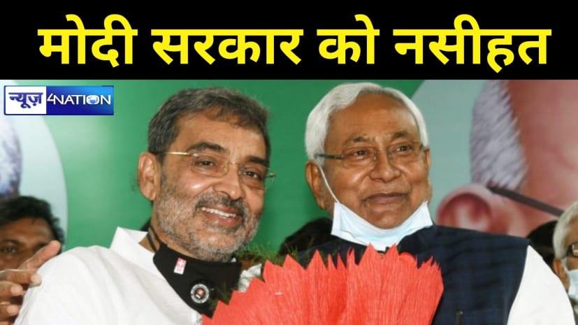 जेडीयू-बीजेपी में घमासान! अब उपेन्द्र कुशवाहा ने केंद्र की मोदी सरकार को दी ये सलाह,जानें...