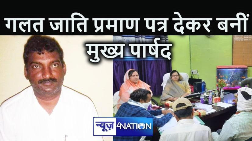 BIHAR NEWS : गलत जाति प्रमाण पत्र प्रस्तुत कर बन गईं मुख्य पार्षद, डेहरी के राजद विधायक ने लगाया गंभीर आरोप