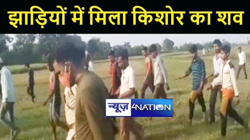 AURANGABAD NEWS : झाड़ियों में मिला किशोर का शव, जांच में जुटी पुलिस