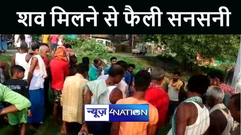 BIHAR NEWS : बैंक से पैसे निकालने घर से निकले शख्स का मिला शव, परिजनों में मचा कोहराम