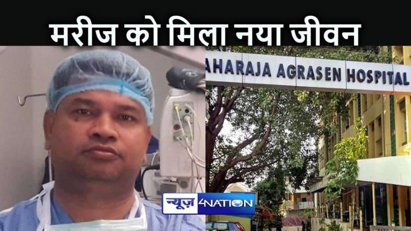NATIONAL NEWS: बिहार के सपूत का कारनामा, मेडिकल क्षेत्र में रेयर सर्जरी कर मरीज को दिया नया जीवन, अब परिजन जता रहे हैं आभार