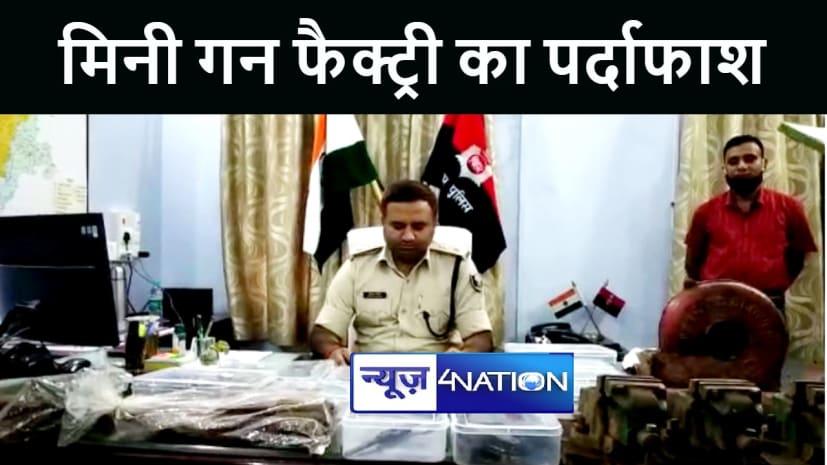 जहानाबाद में पुलिस ने किया मिनी गन फैक्ट्री का उद्भेदन, अर्द्धनिर्मित हथियार के साथ औजार बरामद