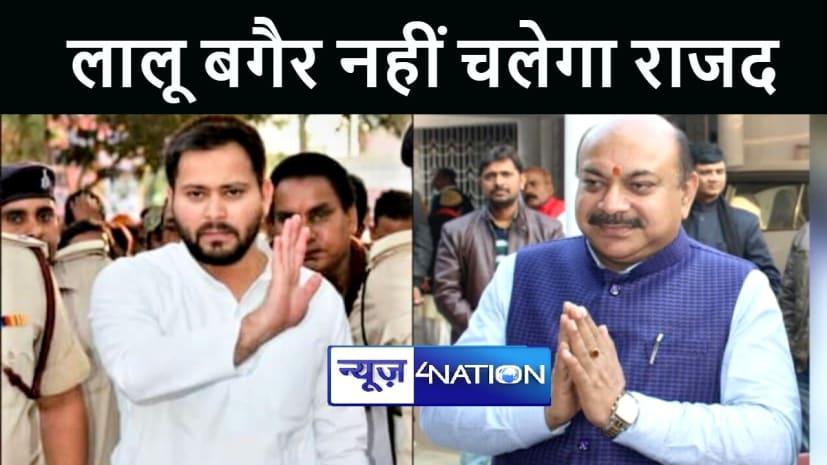 पोस्टरों में लालू की एंट्री मतलब 'जंगल राज' से नेता प्रतिपक्ष का मोह भंग नहीं हुआ है : भाजपा
