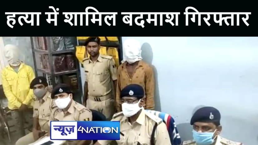 BIHAR NEWS : किराना व्यवसायी के हत्या में शामिल दो बदमाशों को पुलिस ने किया गिरफ्तार, हथियार और जिन्दा कारतूस बरामद
