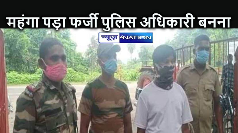JHARKHAND NEWS: फर्जी पुलिस अधिकारी बन कर रहे थे वाहन की जांच, गिरफ्त में आये