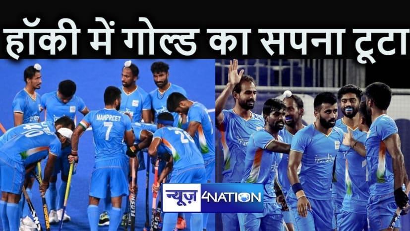 BIG BREAKING : विश्व चैंपियन को मात नहीं दे सकी भारतीय हॉकी टीम, बेल्जियम ने 5-2 से दी मात,
