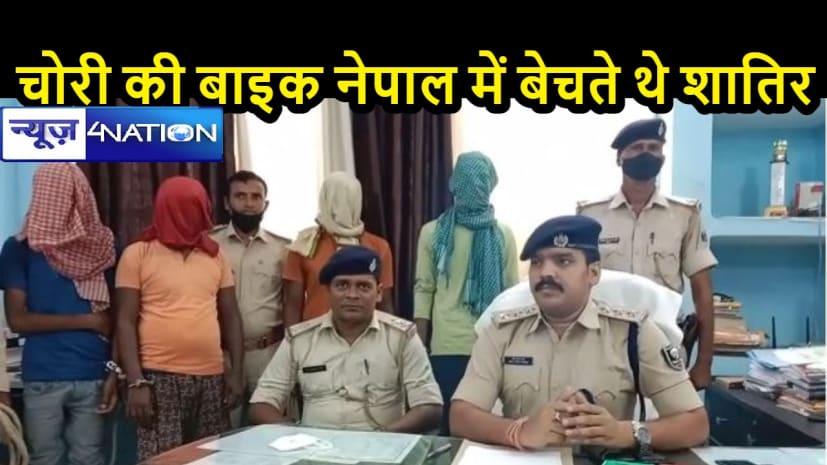 BIHAR CRIME: अंतर्राष्ट्रीय बाइक चोर गिरोह का पर्दाफाश, 4 सदस्यों को पुलिस ने किया गिरफ्तार, कई बाइक जब्त