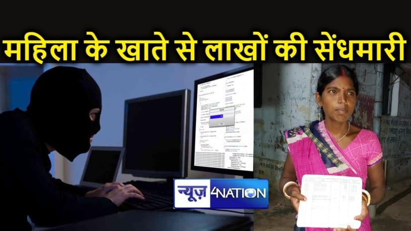 साइबर अपराधियों का हौंसले बुलंद : महिला के खाते से उड़ाए 1.10 लाख, एक महीने से लगा रहा था सेंध