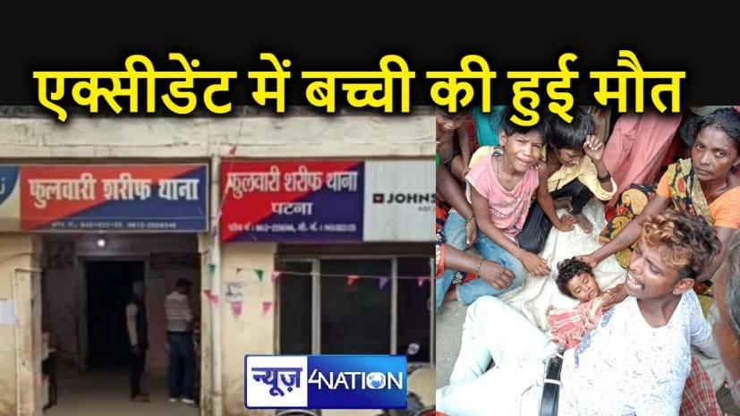 सड़क दुर्घटना में बच्ची की मौत, गुस्साए लोगों ने नौबतपुर शिवाला मुख्य मार्ग को किया जाम