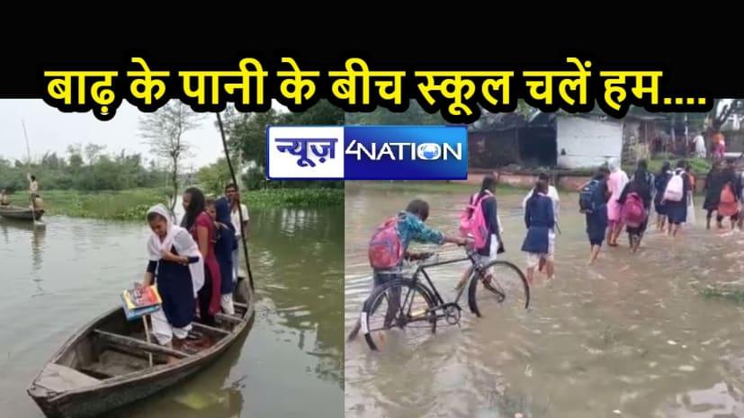 नाव के सहारे सर्व शिक्षा अभियानः स्कूल सहित गांव में घुसा बाढ़ का पानी, विपरीत हालात में भी नहीं डिगा छात्रों का जज्बा