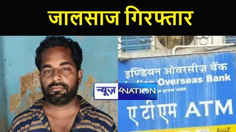 पटना में बैंककर्मियों ने दिखाई तत्परता, एटीएम से पैसे चोरी करने की कोशिश करते बदमाश को कराया गिरफ्तार