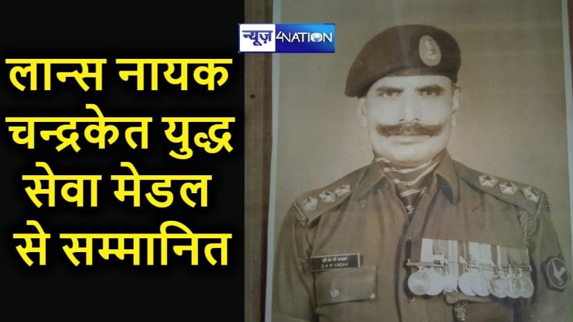 वीर चक्र विजेता लान्स नायक चन्द्रकेत प्रसाद यादव को राज्यपाल ने युद्ध सेवा मेडल से किया सम्मानित, क्षेत्र में खुशी का माहौल