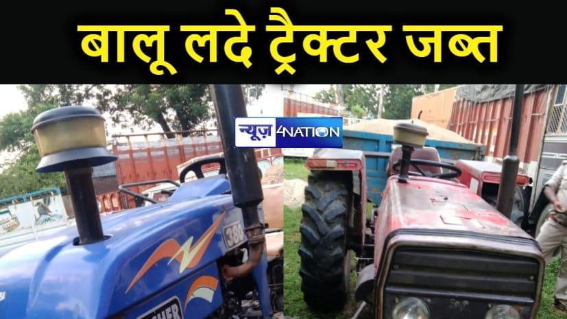 पुलिस ने बालू से लदे दो ट्रैक्टर को किया जब्त, चालक को भी किया गिरफ्तार