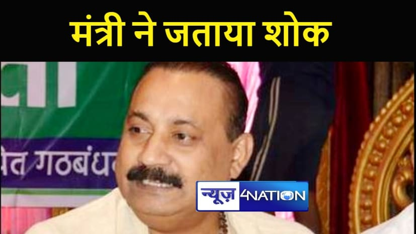 भवन निर्माण मंत्री अशोक चौधरी ने राम अवतार वात्स्यायन के निधन पर जताया शोक, कहा शिक्षा जगत को हुई अपूर्णीय क्षति