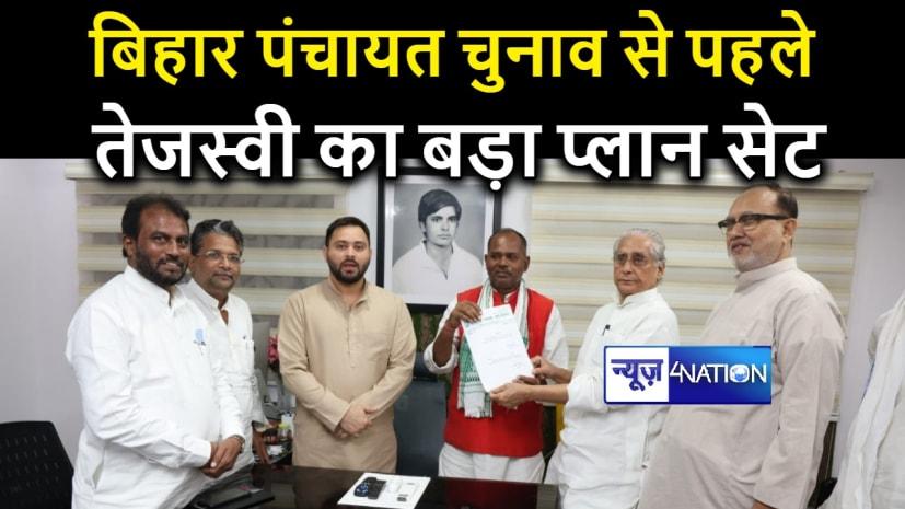 बिहार पंचायत चुनाव से पहले तेजस्वी यादव का बड़ा प्लान सेट, महेंद्र विद्यार्थी को दी गई बड़ी जिम्मेदारी...