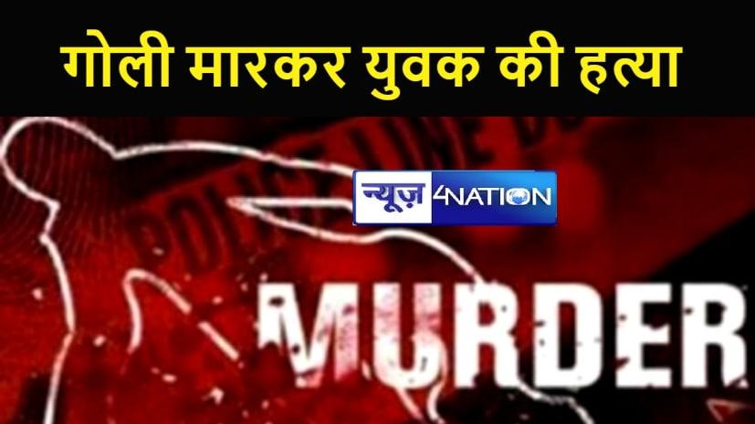 GAYA NEWS : बदमाशों ने गोली मारकर की युवक की हत्या, आक्रोशित लोगों ने किया सड़क जाम