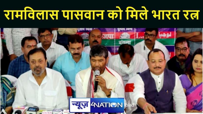 रामविलास पासवान की पुण्यतिथि मनाएंगे केन्द्रीय मंत्री पशुपति पारस, सीएम नीतीश और तेजस्वी से की आने की अपील